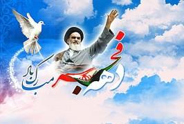 پیام تبریک آقای حسین محمدی به مناسبت یوم الله 22 بهمن