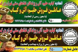 بنر مجوز فروش آش و حلیم و کباب