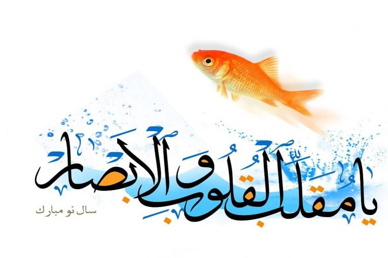 پیام ویدیویی تبریک نوروز 1397 جناب آقای حسین محمدی
