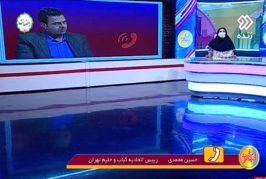 گفتگوی تلفنی رئیس اتحادیه کباب و حلیم با شبکه دو سیما در خصوص نرخ آش و حلیم در ماه رمضان 1400
