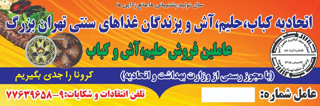 بنر عاملین فروش حلیم، آش و کباب ماه رمضان ۱۴۰۰
