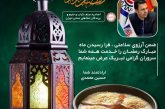 پیام رئیس اتحادیه کباب و حلیم و غذاهای سنتی تهران به مناسبت فرارسیدن ماه رمضان 1400