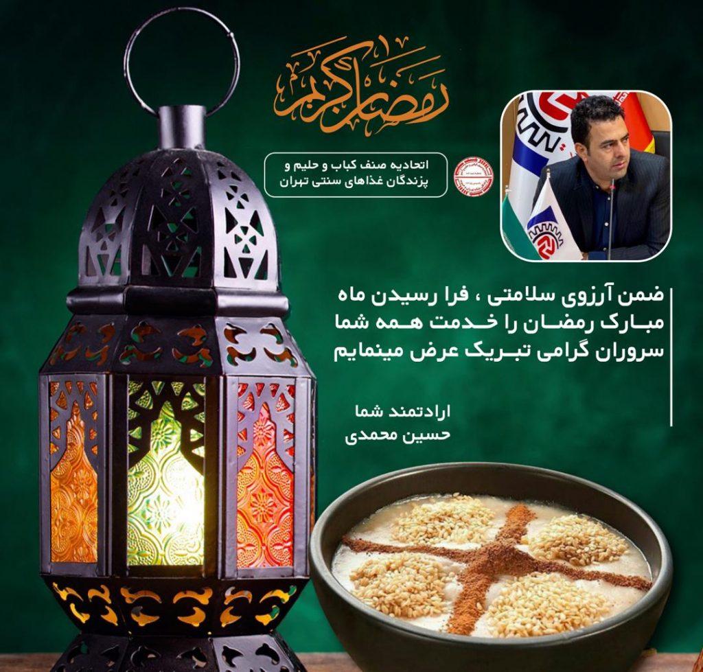 پیام رئیس اتحادیه کباب و حلیم و غذاهای سنتی تهران به مناسبت فرارسیدن ماه رمضان ۱۴۰۰