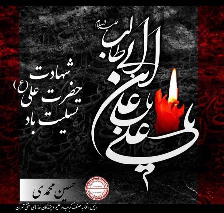 پیام تسلیت رئیس اتحادیه کباب و حلیم به مناسبت شهادت حضرت علی(ع)