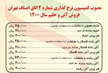 نرخ مصوب فروش آش و حلیم سال 1400